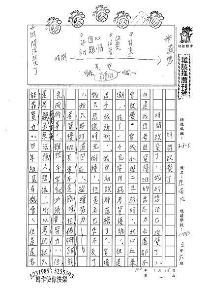 100W6101陳璿筑 (1).jpg