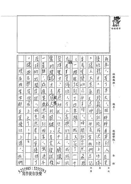 100W6101陳璿筑 (2).jpg