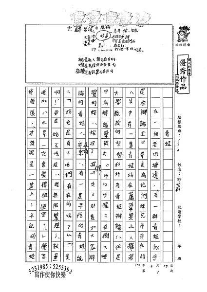 100WA101許昀軒 (1).jpg