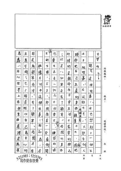 100WA101許昀軒 (2).jpg