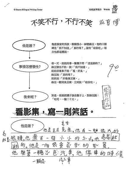 100W4101莊育博 (1).jpg