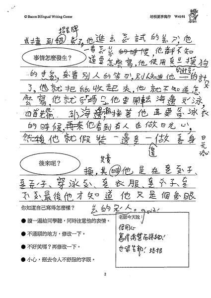 100W4101莊育博 (2).jpg