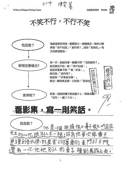 100W4101陳奕蓁 (1).jpg