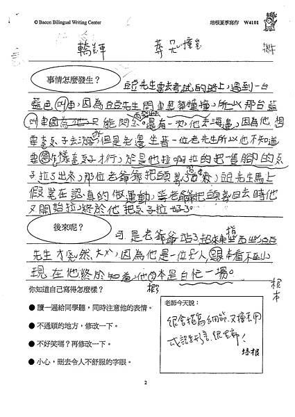 100W4101黃思彤 (2).jpg