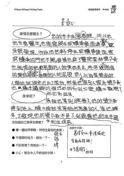 100W4101蔡維怡 (2).jpg