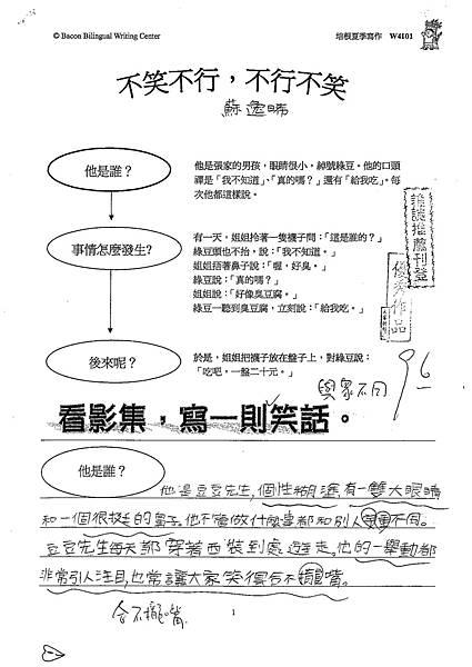 100W4101蘇逸晞 (1).jpg