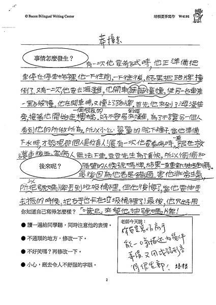 100W4101蘇逸晞 (2).jpg