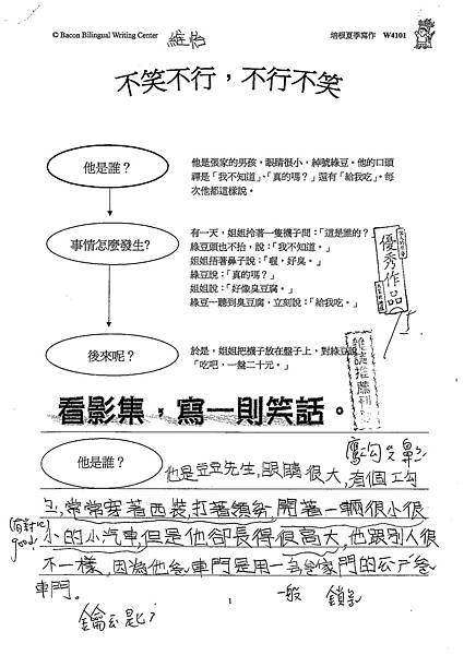 100W4101蔡維怡 (1).jpg