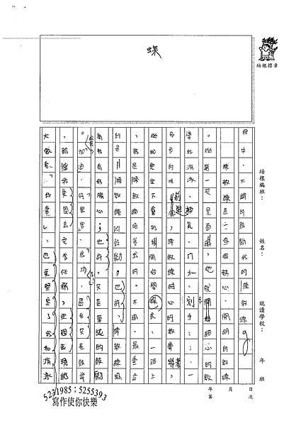 100W6101呂若慈 (2).jpg