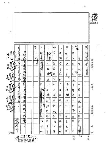100W6101呂若慈 (3).jpg