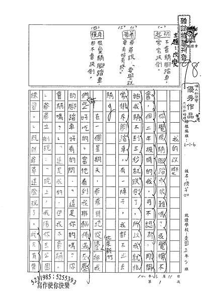 100W6101陳芊如 (1).jpg