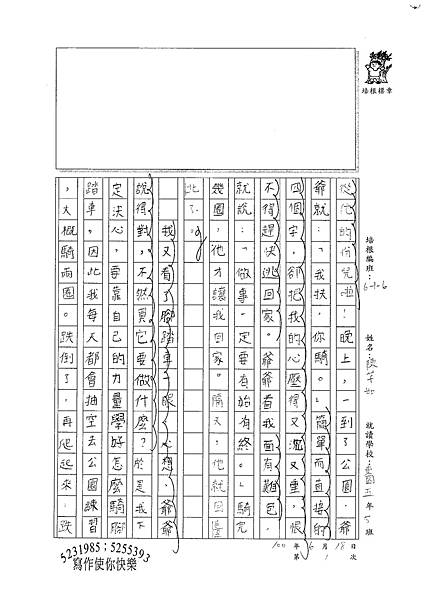 100W6101陳芊如 (2).jpg
