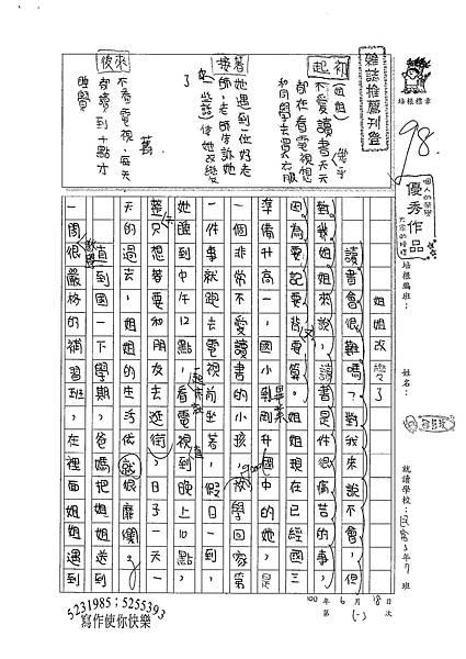 100W6101鄒鈺玟 (1).jpg