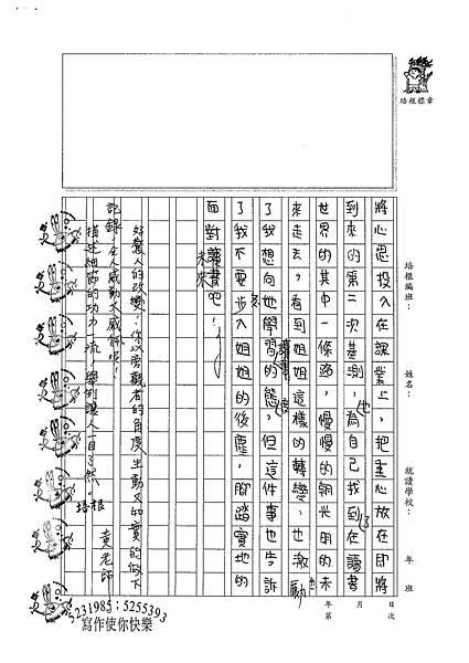 100W6101鄒鈺玟 (3).jpg