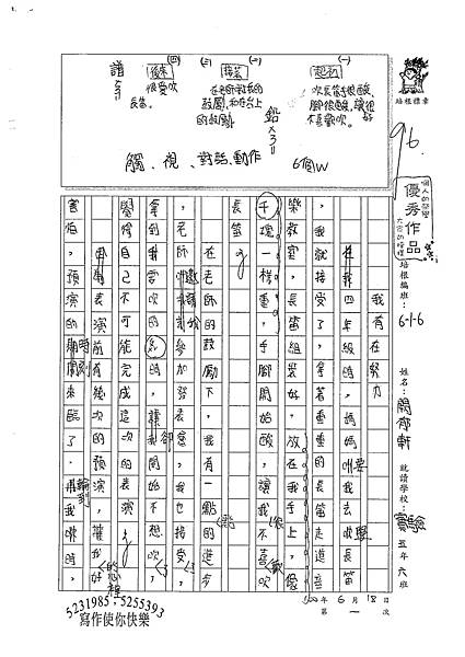 100W6101闕郁軒 (1).jpg