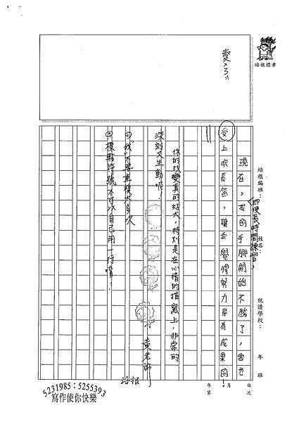 100W6101闕郁軒 (3).jpg
