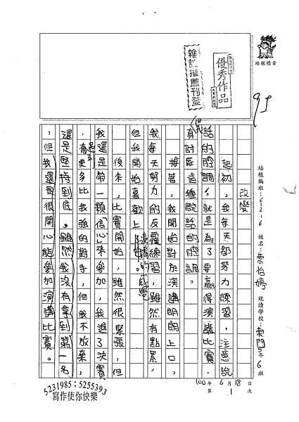 100W6101曹怡婷 (1).jpg