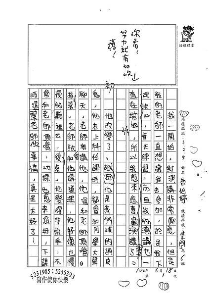 100W6101曹怡婷 (2).jpg