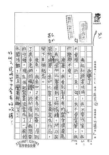 100W6101莊育涵 (1).jpg