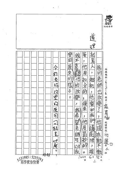 100W6101莊育涵 (2).jpg