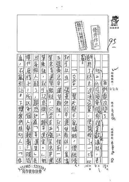 100W6101廖倩愉 (1).jpg