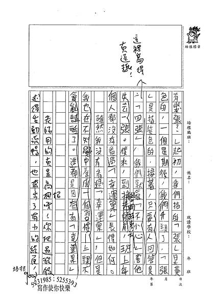 100W6101廖倩愉 (2).jpg