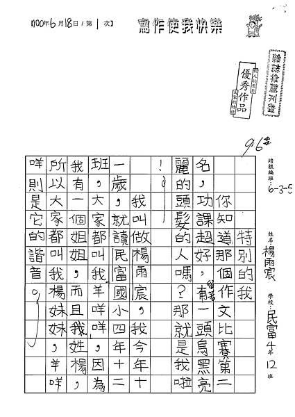 100W5101楊雨宸 (1).jpg