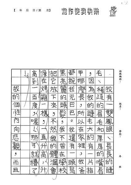 100W5101楊雨宸 (2).jpg