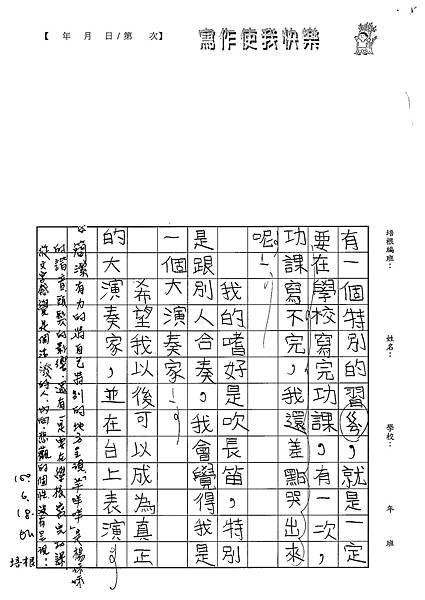 100W5101楊雨宸 (3).jpg