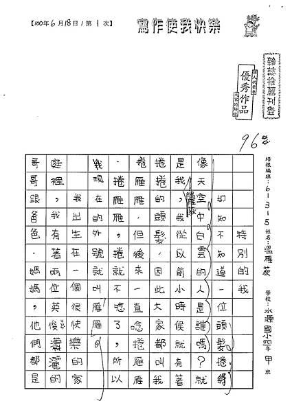 100W5101溫雁荻 (1).jpg