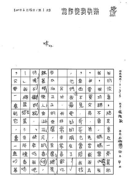 100W5101溫雁荻 (2).jpg