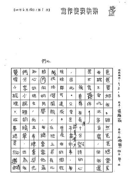 100W5101溫雁荻 (3).jpg