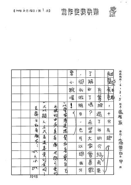 100W5101溫雁荻 (4).jpg