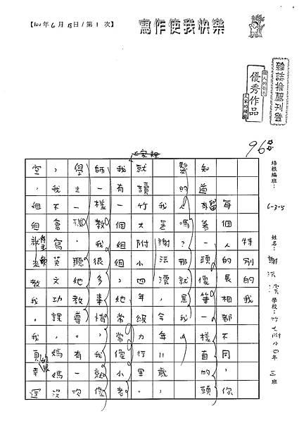 100W5101謝沄澐 (1).jpg