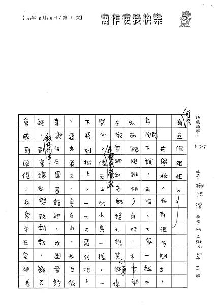 100W5101謝沄澐 (2).jpg