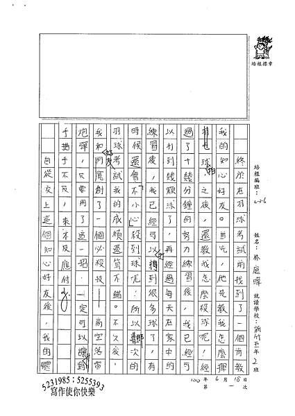 100W6101林庭暐 (2).jpg