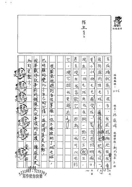100W6101林庭暐 (3).jpg
