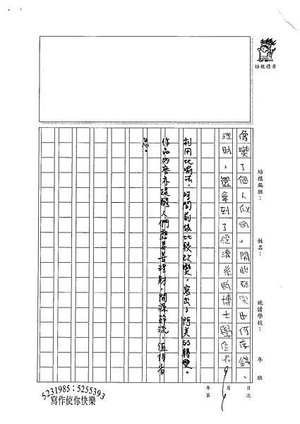 100W6101蔡筠孜 (3).jpg