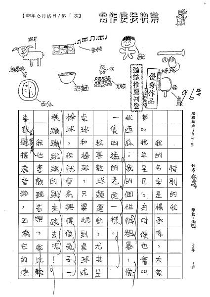 100W5101楊承晞 (1).jpg