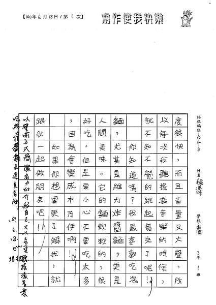 100W5101楊承晞 (2).jpg