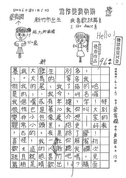 100W5101蔡宥嫻 (1).jpg