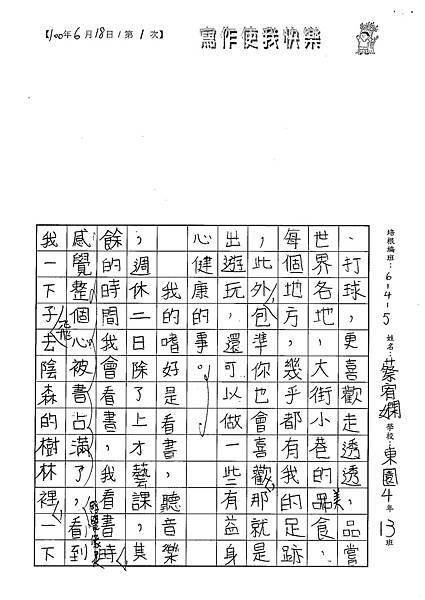 100W5101蔡宥嫻 (2).jpg