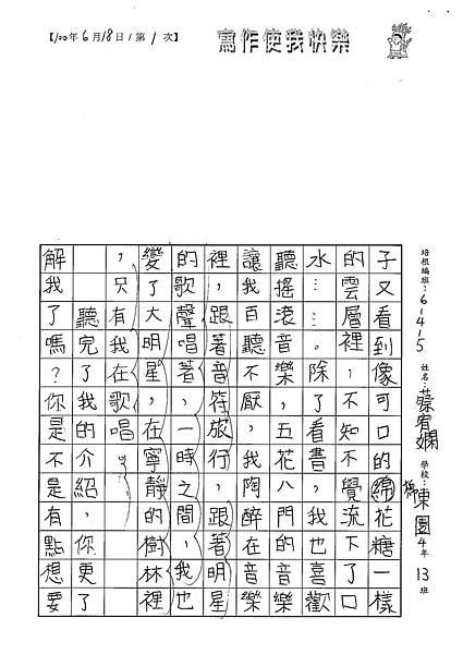 100W5101蔡宥嫻 (3).jpg