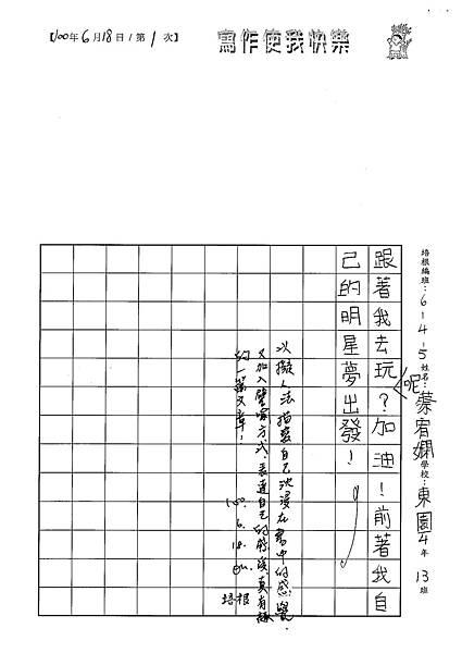 100W5101蔡宥嫻 (4).jpg