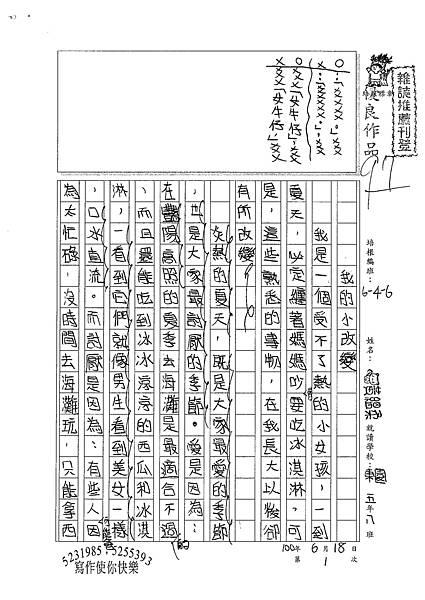 100W6101黃縕柔 (1).jpg