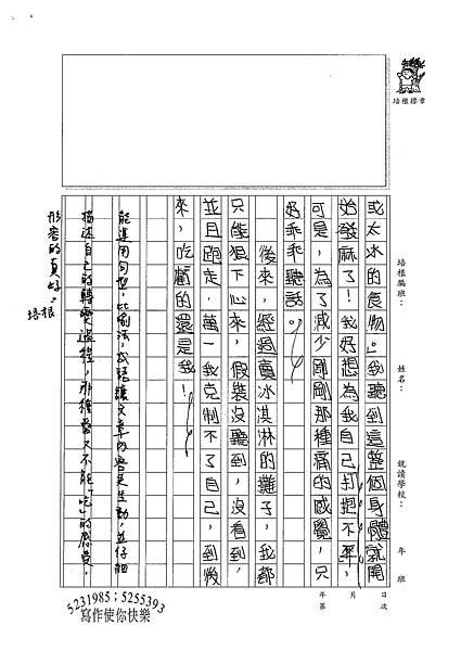 100W6101黃縕柔 (3).jpg