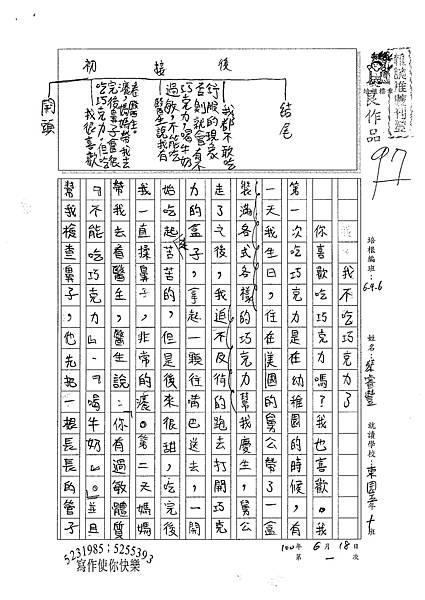 100W6101蔡睿豐 (1).jpg