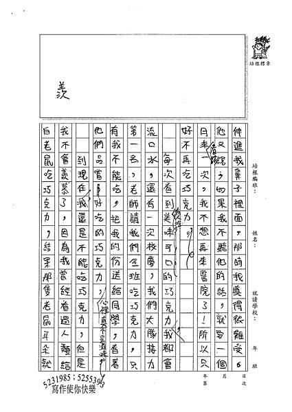 100W6101蔡睿豐 (2).jpg