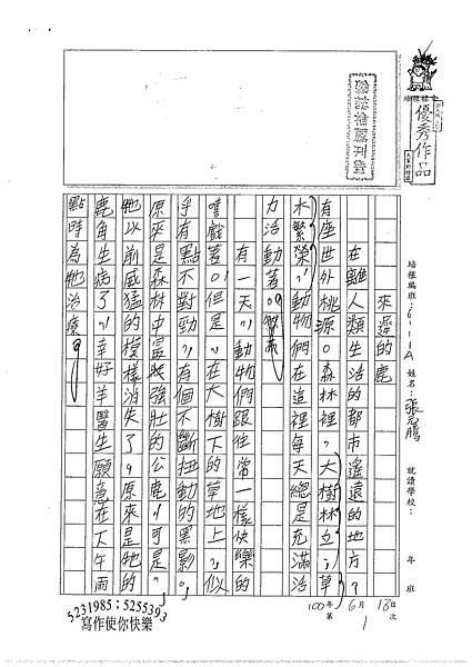 100WA101張元騰 (1).jpg