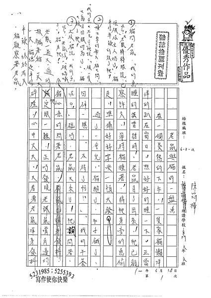 100WA101陳冠樺 (1).jpg